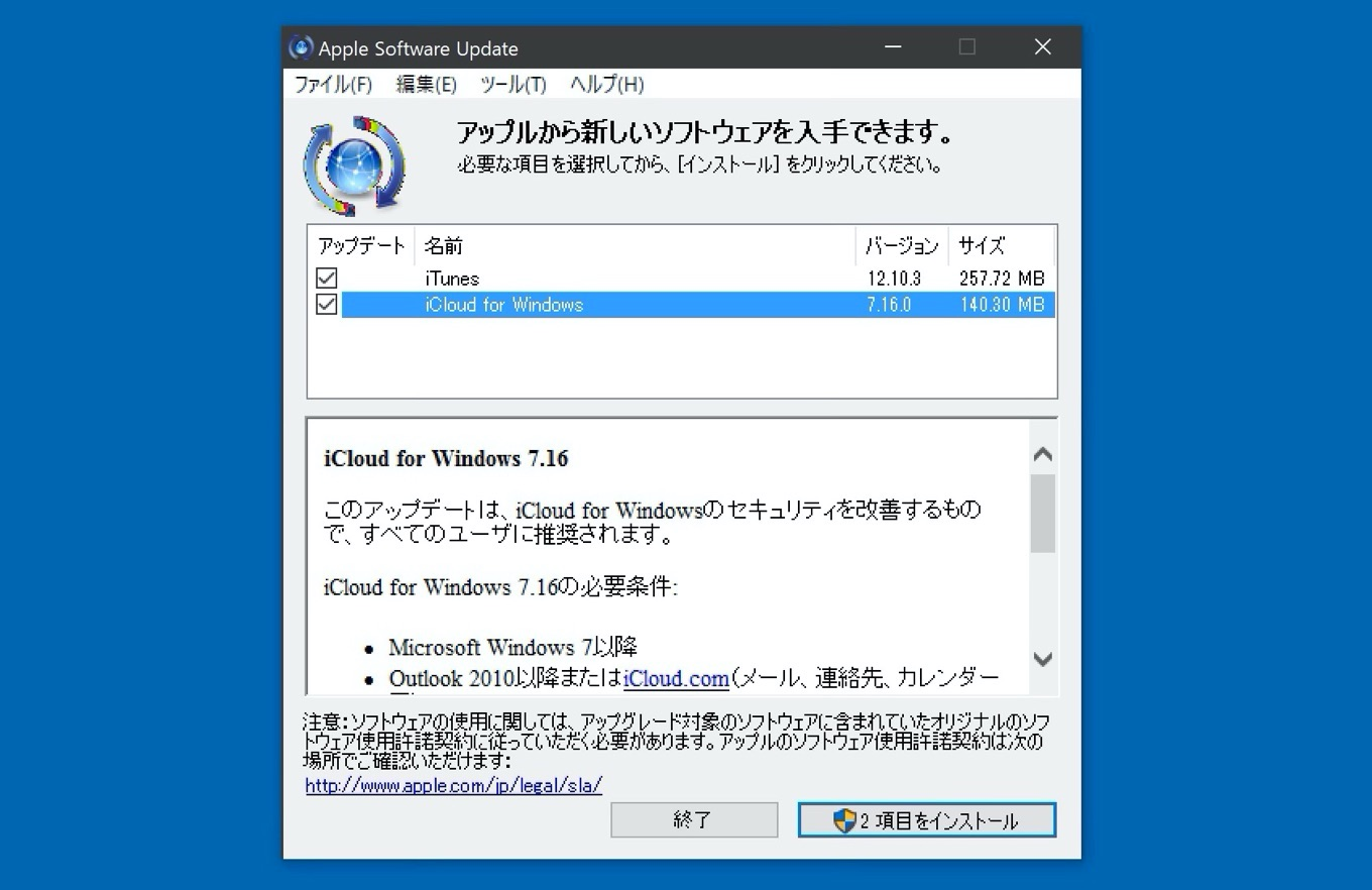 iCloud for Windows 7.16 (includes AAS 8.2)