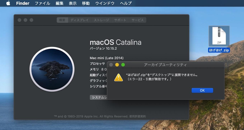 macOS 10.15.2 Catalinaのzip エラー 22