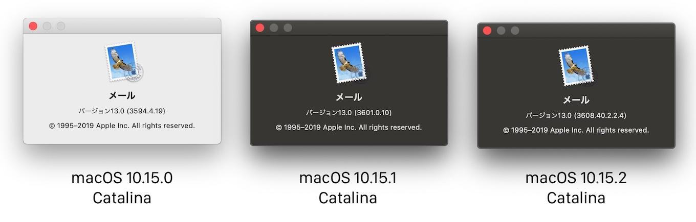 macOS 10.15.0から10.15.2までのメールアプリ