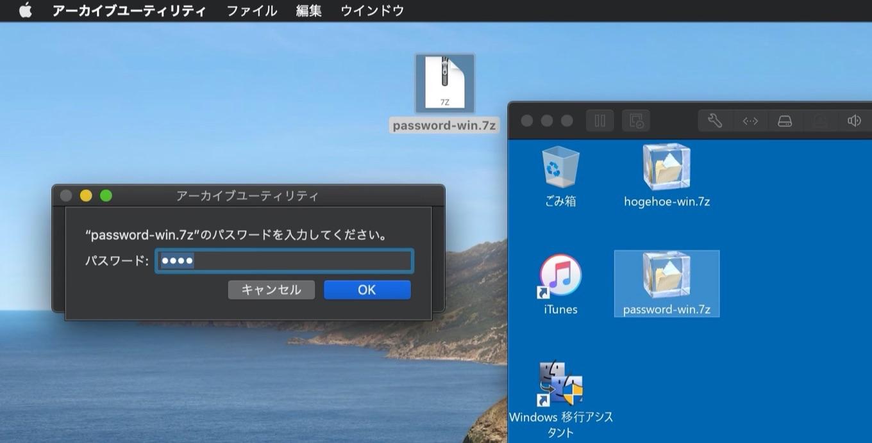 macOS Catalinaと7-Zipファイル