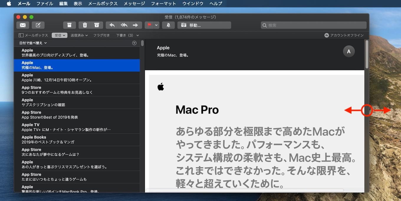 macOS 10.15 Catalinaのメールアプリ