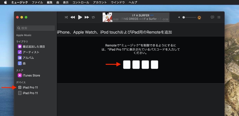 macOS 10.15 Catalinaのミュージック