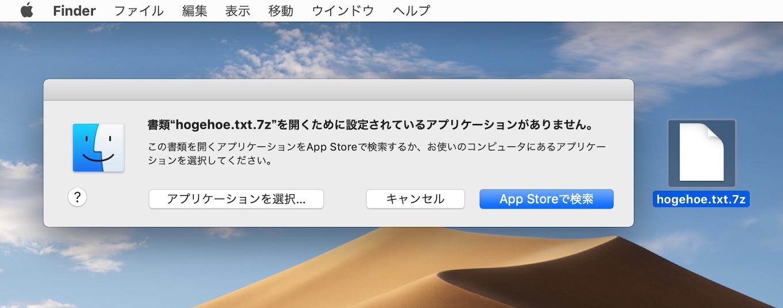 macOS 10.14 Mojaveで7z