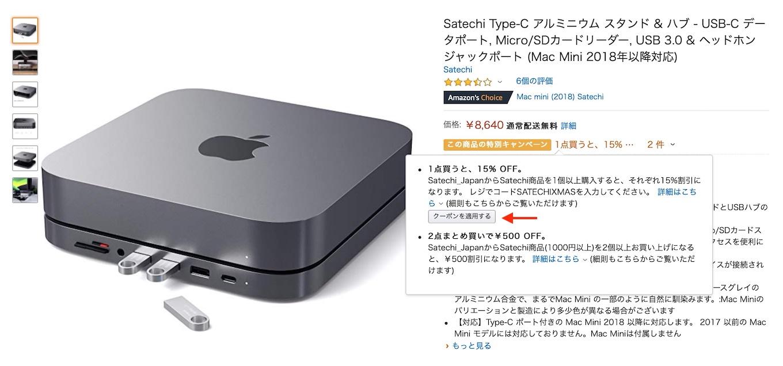 Satechi Japan Xmasセール