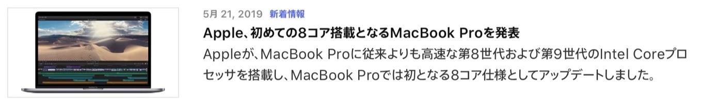 2019年05月21日 Apple、初の8コア搭載MacBook Proを発表、これまでで最も速いMacのノートブック