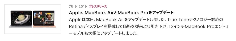 2019年07月19日 Apple、MacBook AirとMacBook Proをアップデート