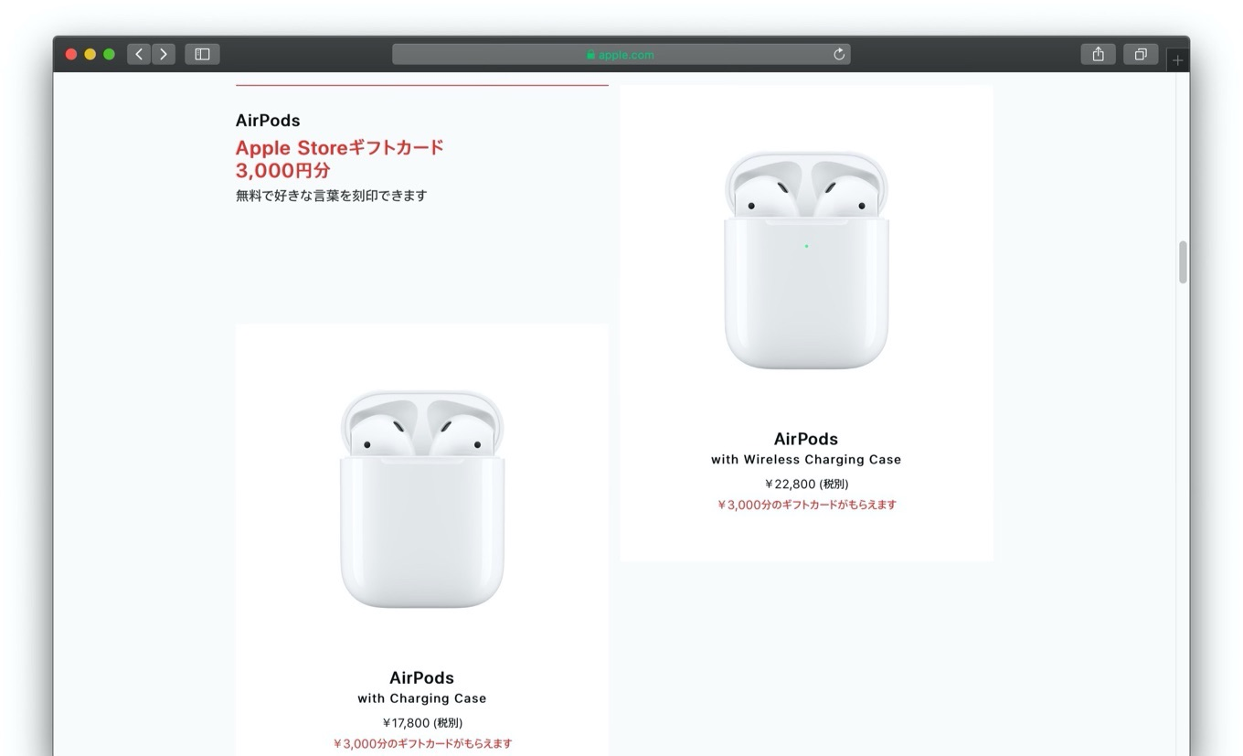 AirPods:Appleの初売り