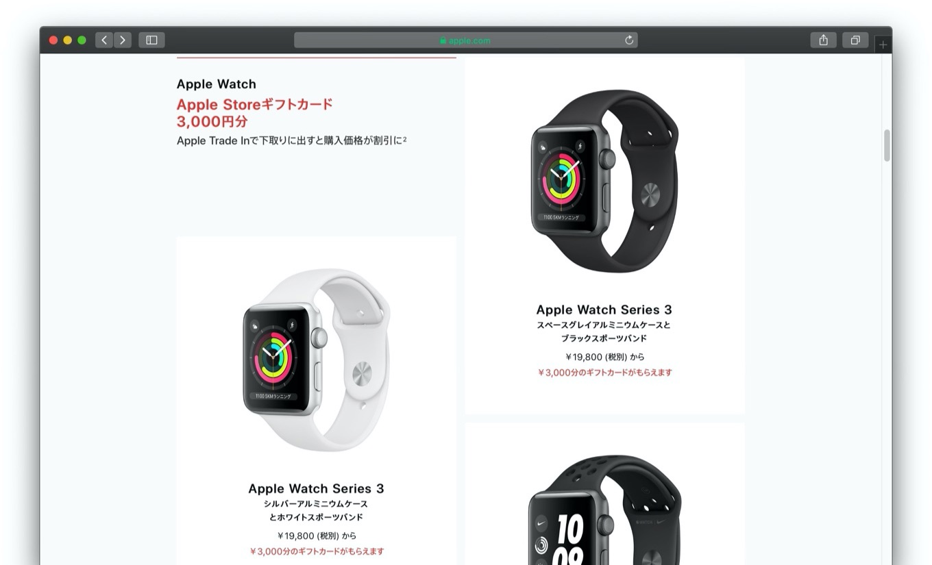 Apple Watch:Appleの初売り