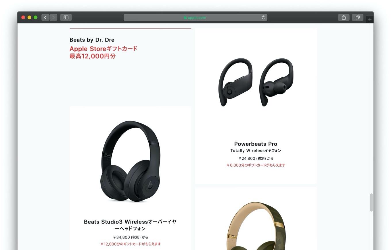 Beats : Appleの初売り