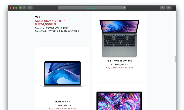Mac : Appleの初売り