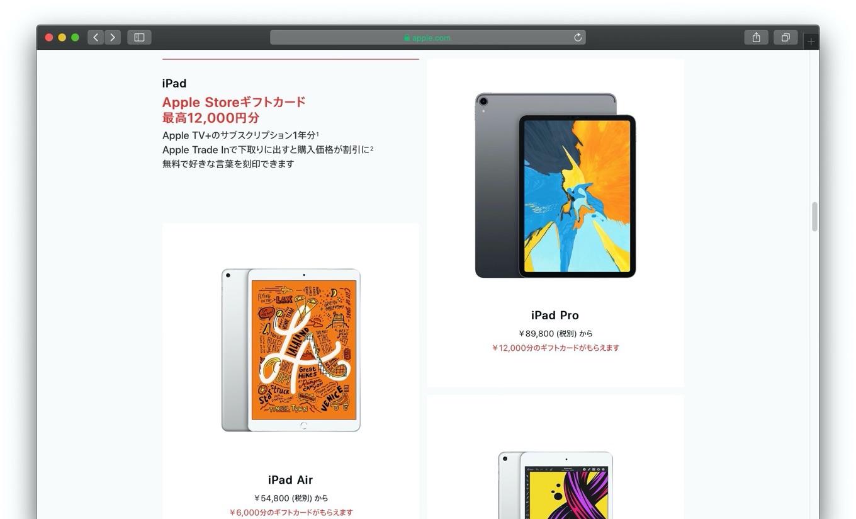 iPad : Appleの初売り