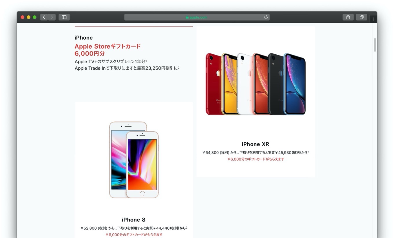 iPhone:Appleの初売り
