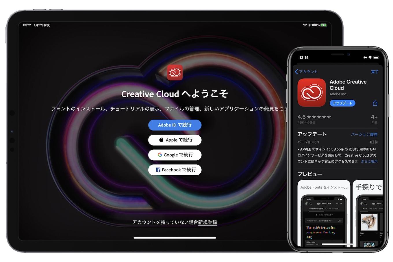 Adobe Creative Cloud for iOS