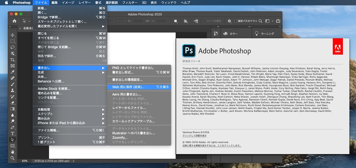 Adobe Photoshop 21.0.3 About