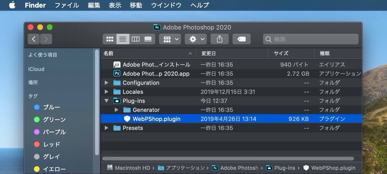 Adobe Photoshop 2020のWebPShop.plugin