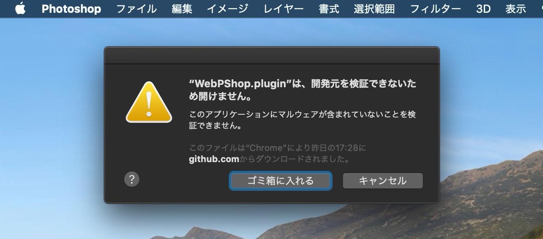 公証されていないWebPShop.pluginプラグイン