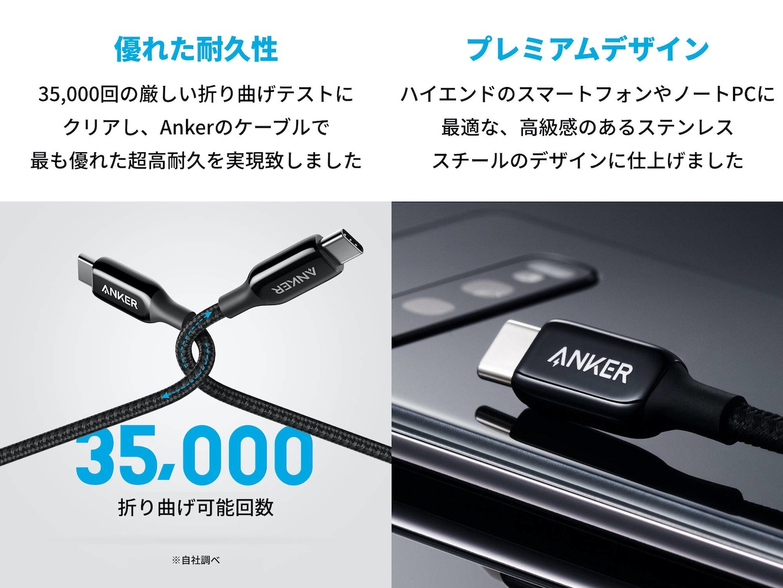 Anker PoweLine+ III USB-C & USB-C 2.0 ケーブル