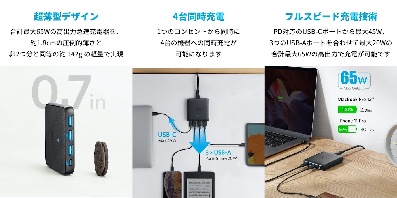 Anker PowerPort Atom III Slim (Four Ports)
