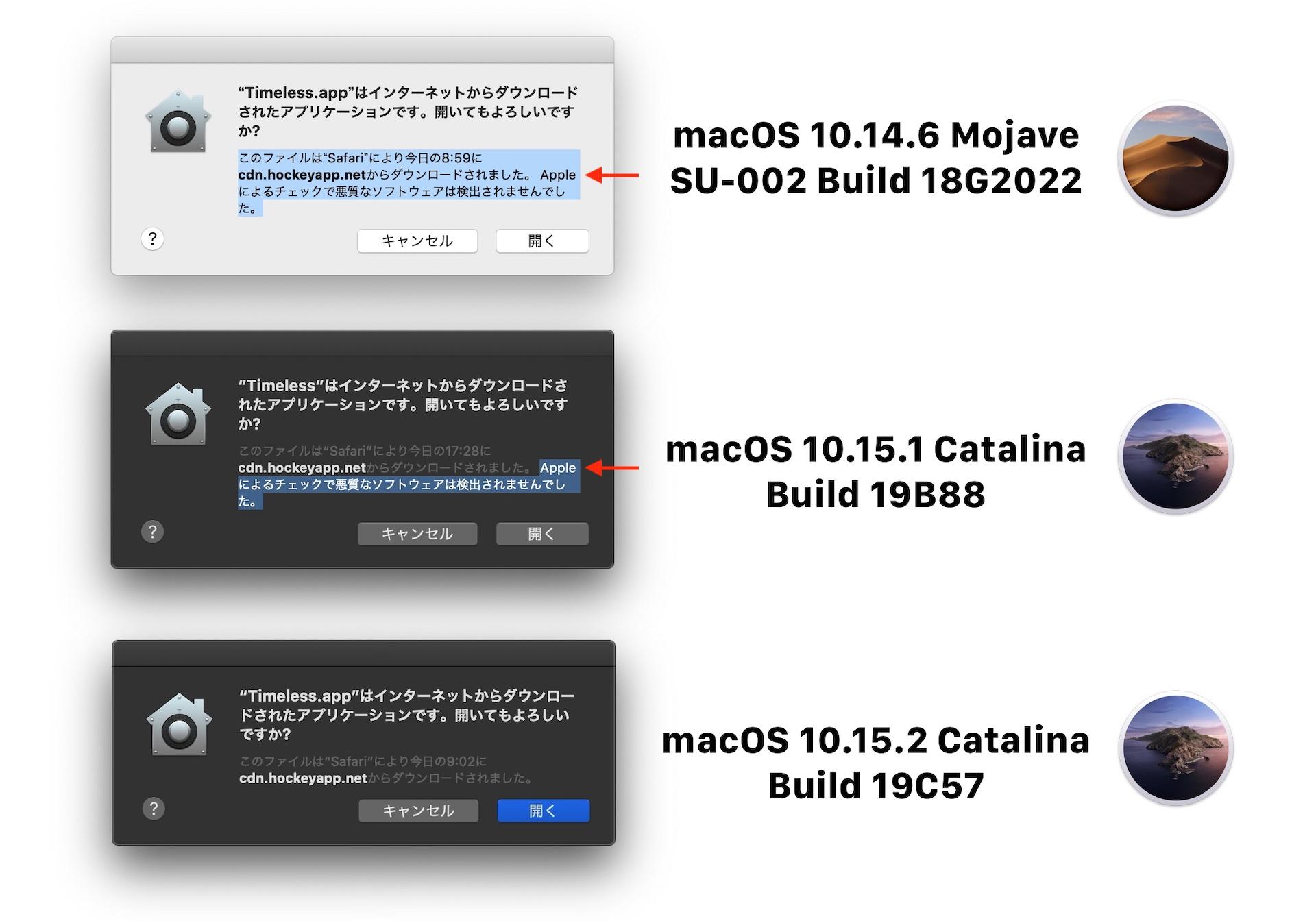 macOS 10.15.2 CatalinaのGatekeeper警告2