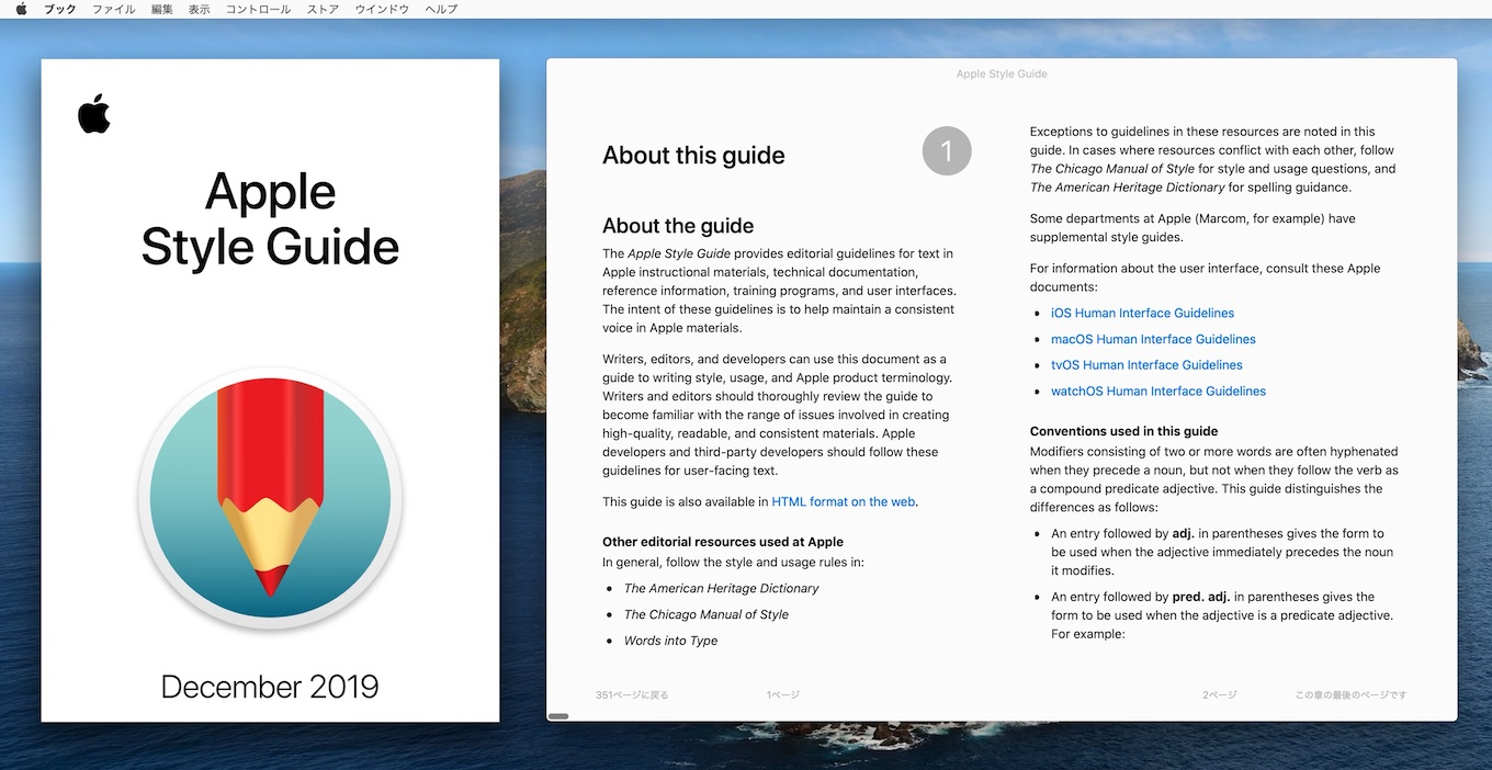 Apple Style Guideの表紙