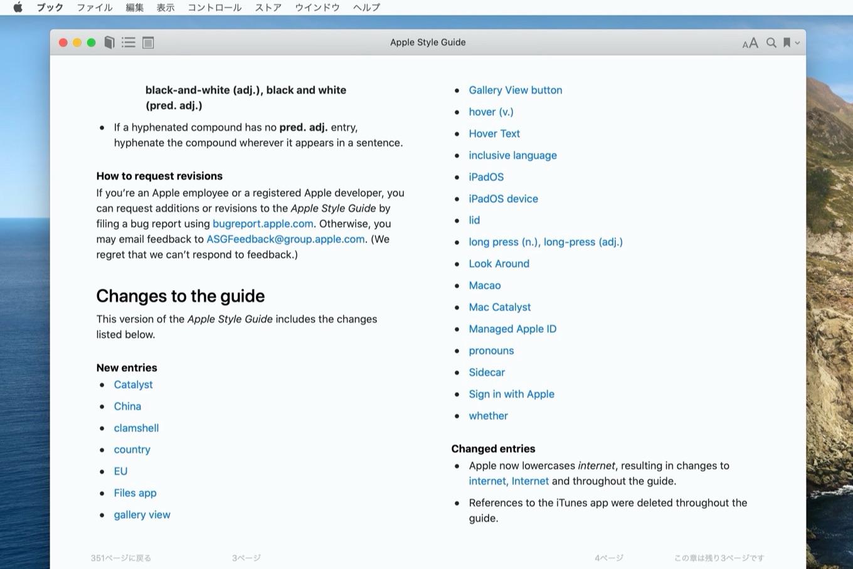 Mac Catalystが掲載されたApple Style Guide
