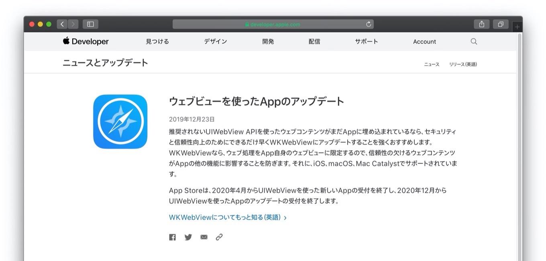 UIWebViewを使ったAppのアップデート