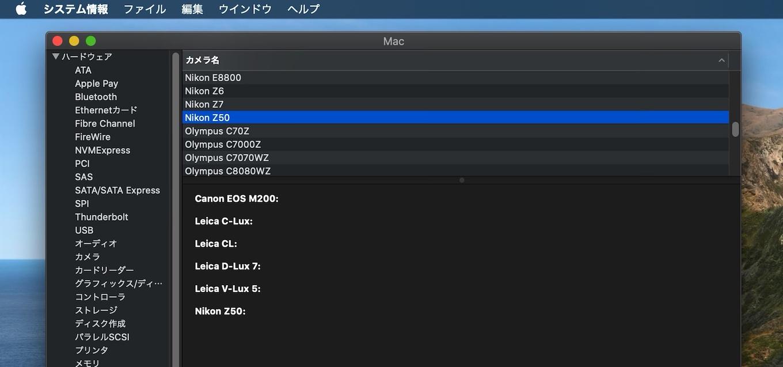 Nikon Z 50のRAWフォーマットをサポートしたmacOS 10.15 Catalina