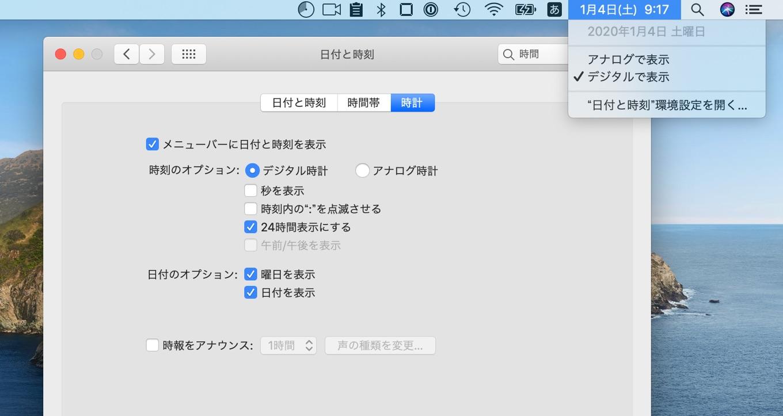 Macのメニューバーに表示される時間情報