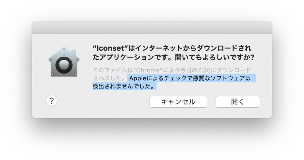 Iconset Appleによるチェック