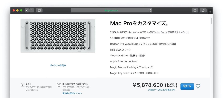 Mac Pro (2019)のラックモデルの構成。