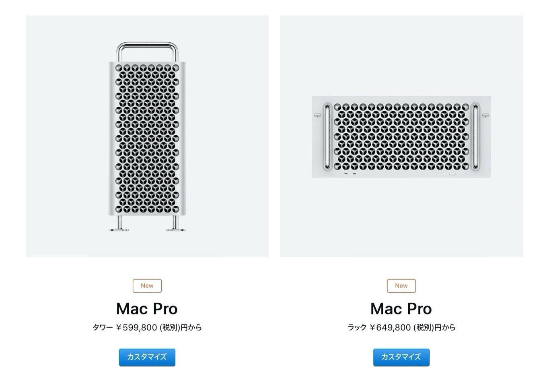 Mac Pro (2019)のタワーモデルとラックモデルの価格。