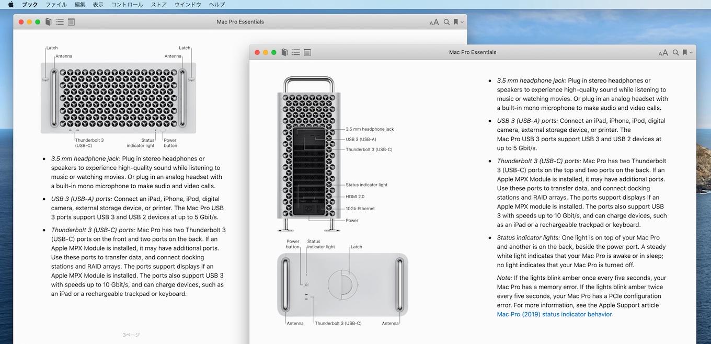 Mac Pro (Rack,2019)のI/Oポート