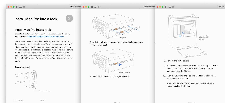 Mac Pro (Rack, 2019)のラックマウントレールの取り付け方