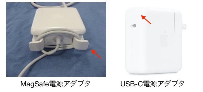 MagSafeとUSB-C電源アダプタ
