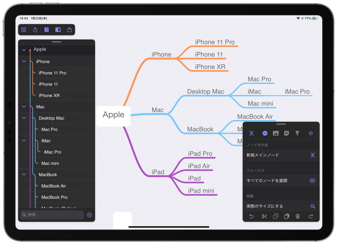 MindNode for iOSのFree Editor