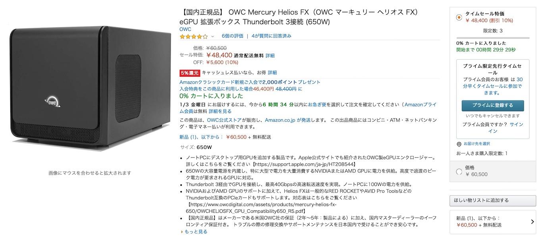 OWC Mercury Helios FX