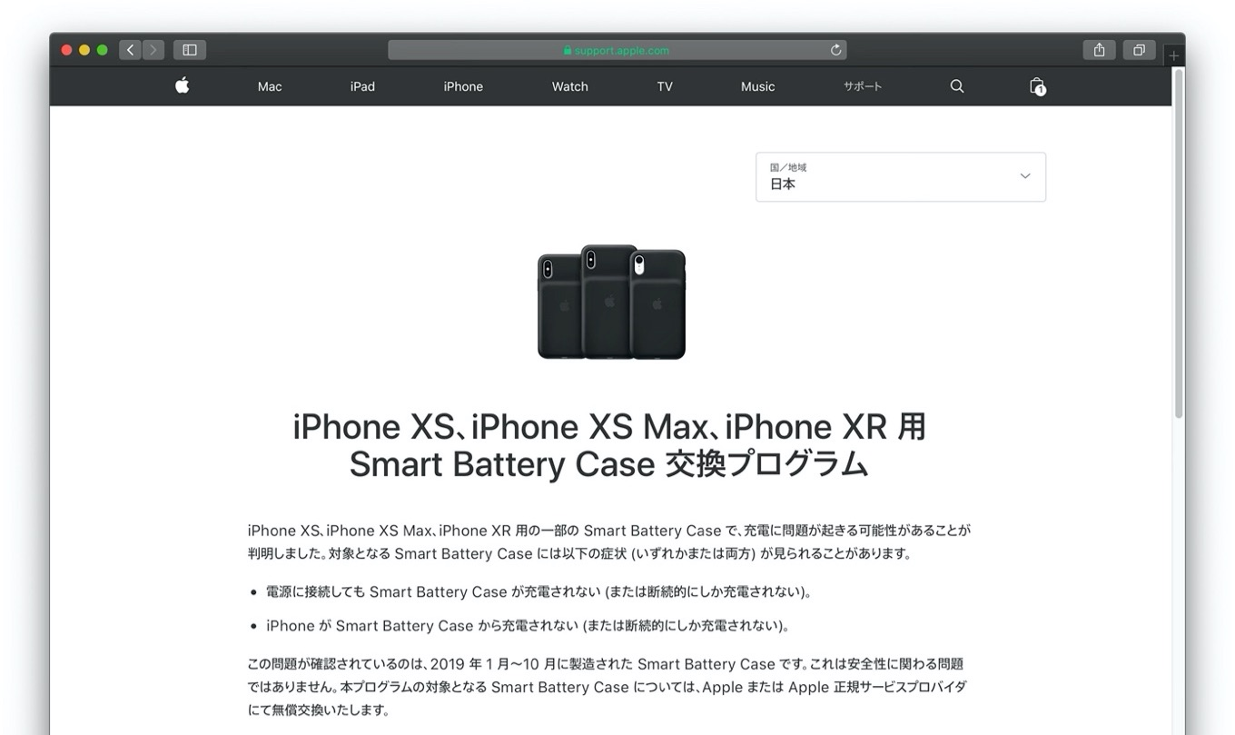 iPhone XS、iPhone XS Max、iPhone XR 用の一部の Smart Battery Case 交換プログラム
