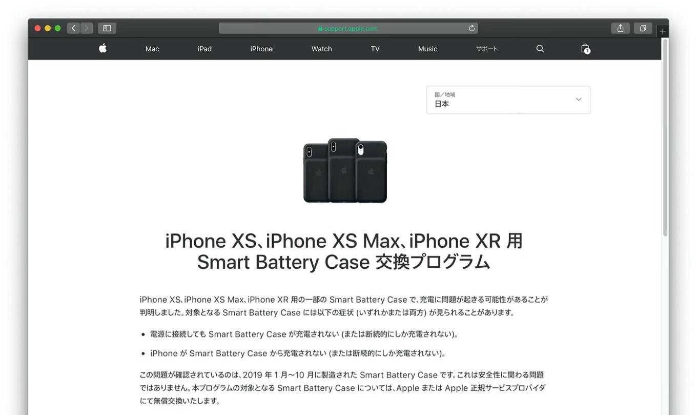 iPhone XS、iPhone XS Max、iPhone XR 用の一部の Smart Battery Case 交換プログラム