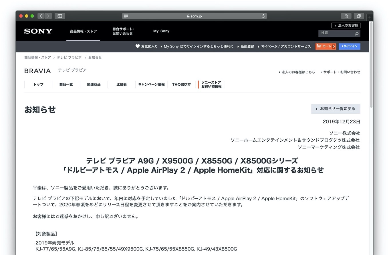 「ドルビーアトモス / Apple AirPlay 2 / Apple HomeKit」対応に関するお知らせ