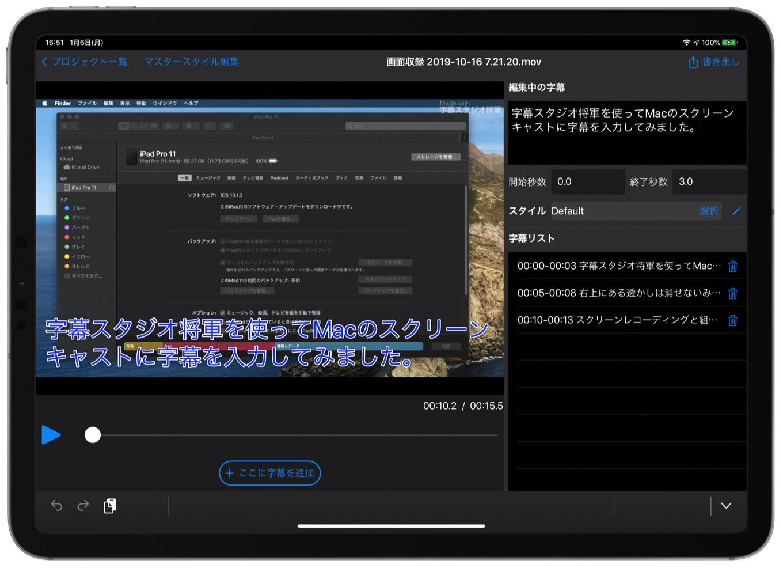 字幕スタジオ将軍 for iPadOS