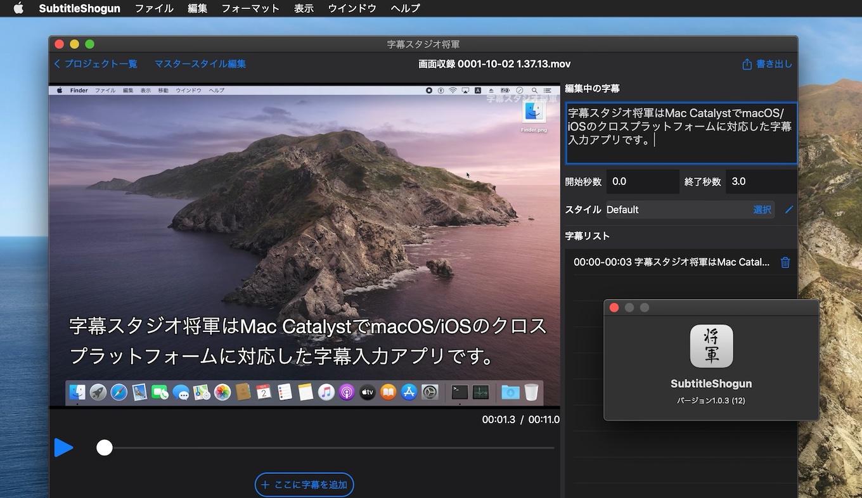 字幕スタジオ将軍 for Mac
