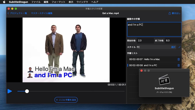 字幕スタジオ将軍のアイコン表示