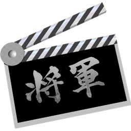 字幕スタジオ将軍 2