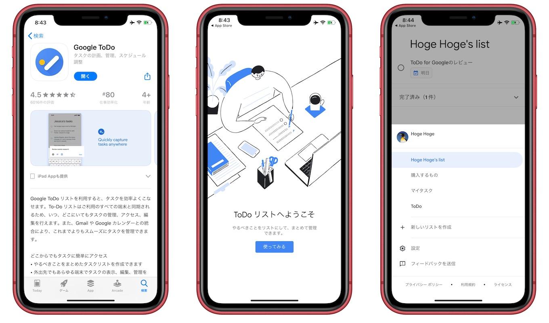 Google ToDo list for iOS
