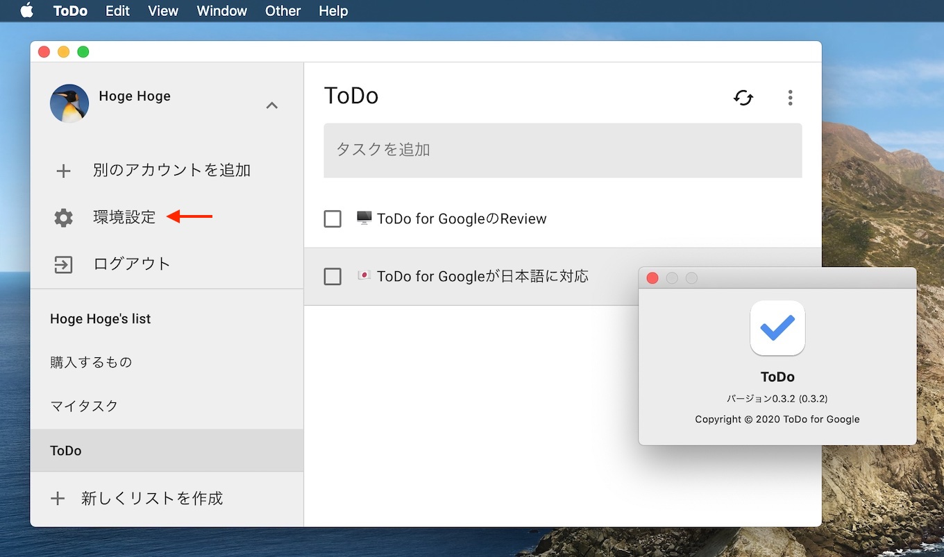 ToDo for GoogleのPreferences