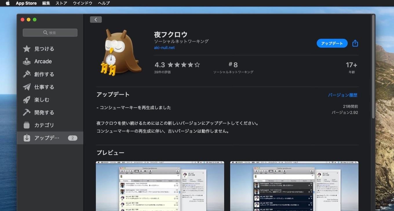 Mac App Store版の夜フクロウ v2.92