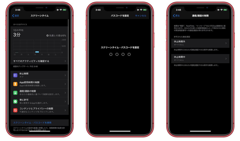 iOS 13.3でスクリーンタイムのバイパス