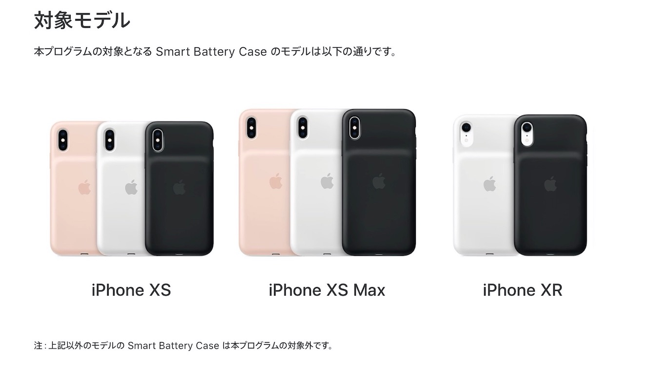 iPhone XS、iPhone XS Max、iPhone XR 用 Smart Battery Case