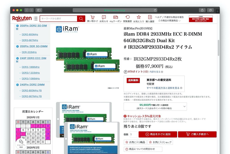 iRam DDR4 2933MHz ECC R-DIMM 64GB(32GBx2) Dual Kit