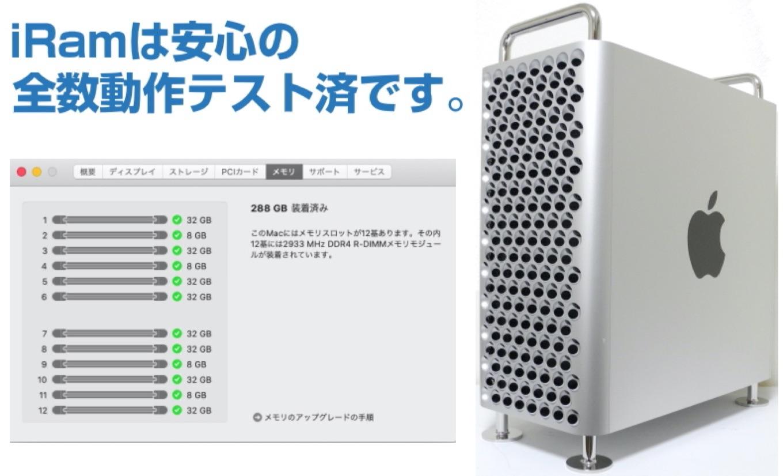 Mac Pro (2019)用DDR4 2933MHz ECC R-DIMMメモリ